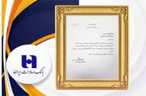 قدردانی وزیر ارشاد از حمایت مدیرعامل بانک صادرات ایران در نخستین نمایشگاه مجازی کتاب تهران