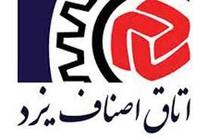 بیش از ٣٣ هزار بازرسی از واحدهای صنفی استان یزد در سه ماهه چهارم سال ١٣٩٩