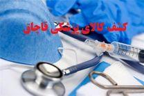 توقیف محموله میلیاردی تجهیزات دندانپزشکی قاچاق در اصفهان