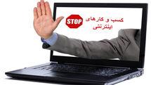 فیلترینگ سایت های گردشگری کسب و کار هواپیمایی ها را به هم ریخت/برخورد دوگانه وزارت ارتباطات با فیلترینگ
