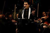 اجرای ارکستر ملی ایران در برج میلاد