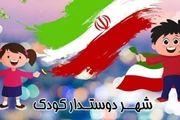 معرفی اصفهان به عنوان کاندیدای شهر دوستدار کودک از سوی یونیسف