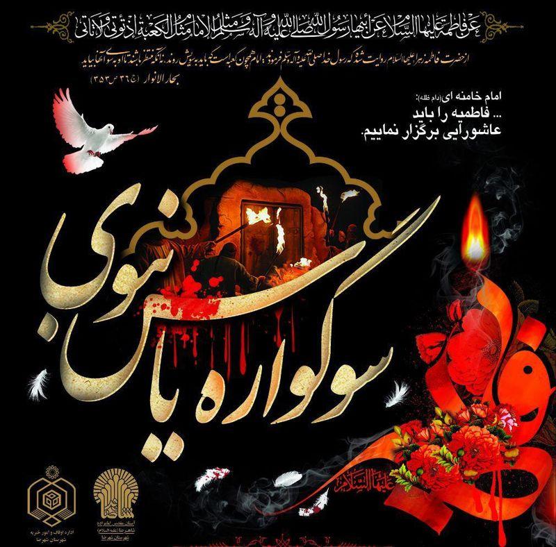 برگزاری سوگواره یاس نبوی در 24 امامزاده ناحیه یک اصفهان