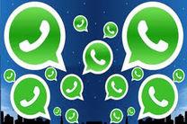 حذف و ویرایش پیامها در واتساپ قبل از مطالعه گیرنده ممکن شد