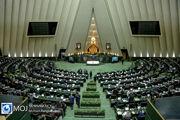 دستور کار این هفته مجلس شورای اسلامی اعلام شد