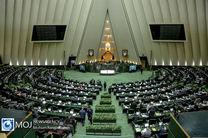 جلسه علنی مجلس ۲۱ خرداد ۹۹ آغاز شد