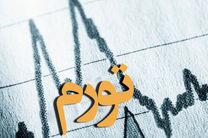 تورم شدید تبعات رشد ۳۰ درصدی پایه پولی است / رئیس بانک مرکزی شعار می دهد