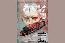 اجرای نمایش تنهایی پرهیاهو در تماشاخانه ایرانشهر
