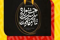 راهیابی 6 نمایش به مرحله نهایی جشنواره سراسری تئاتر مقاومت
