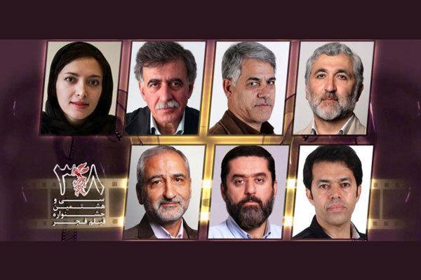 Image result for اعضای هیات سی و هشتمین جشنواره فجر