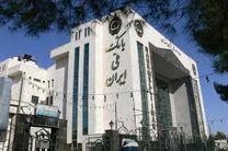 امضای تفاهمنامه همکاری بین بانک ملی ایران و سازمان نوسازی، توسعه و تجهیز مدارس کشور