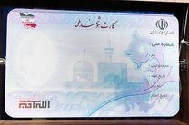 200 هزار کرمانشاهی تاکنون کارت ملی هوشمند دریافت نکردهاند