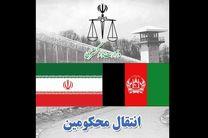 بیش از ۲۰۰۰ محکوم افغان آماده انتقال به کشور خود