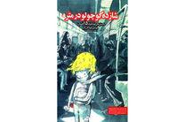 کتاب شازده کوچولو در مترو وارد بازار نشر شد