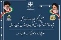 حجت الله ناصرپور مدیرکل بنیاد حفظ آثار و نشر ارزشهای دفاع مقدس لرستان شد