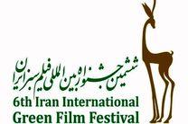 ششمین جشنواره بین المللی فیلم سبز در استان گیلان