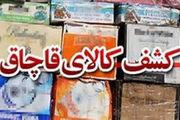 کشف یک محموله میلیاردی اسباب بازیهای قاچاق در اصفهان