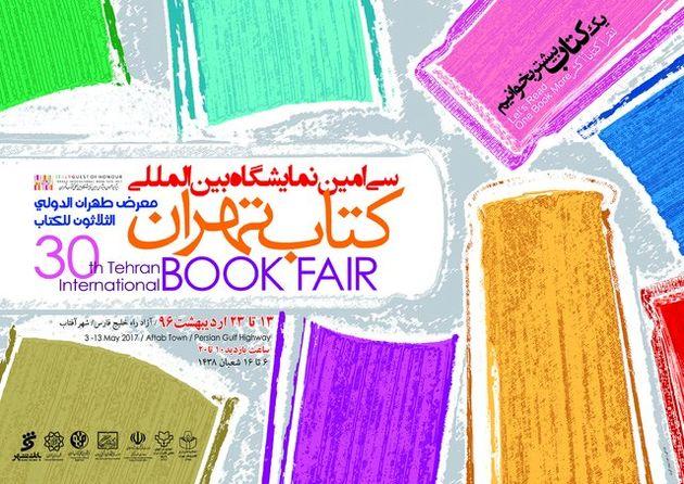 ابراز امیدواری رئیس نمایشگاههای کتاب وین برای مهمان ویژه شدن ایران در اتریش