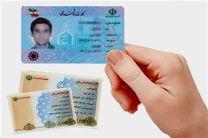 آخرین فرصت دریافت کارت ملی هوشمند