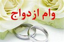 پرداخت بیش از ۵۰۰۰ میلیارد ریال تسهیلات قرض الحسنه ازدواج در بانک ملت