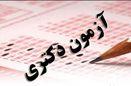 آخرین مهلت انتخاب رشته دکتری دانشگاه آزاد 4 خرداد است
