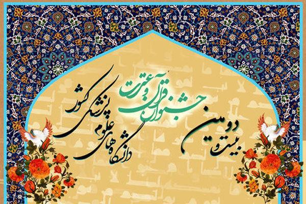 دانشگاهیان برگزیده بخش معارف قرآنی جشنواره قرآن و عترت معرفی شدند
