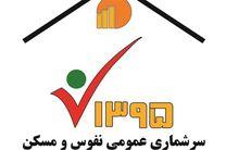 سرشماری نفوس و مسکن از ۳ مهر تا ۲۵ آبان در گیلان