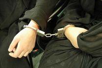دستگیری دختری که اموال پدرش را دزدیده بود