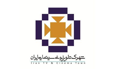 نشان جدید شهرک سینمایی ایران رونمایی شد