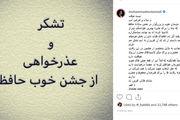 محمد معتمدی هم از حضور در جشن حافظ انصراف داد