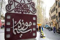 برنامه های موزه سینمای ایران برای روز ملی سینما اعلام شد