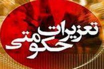 کارت بازرگانی شرکت متخلف با حکم تعزیرات اصفهان تعلیق شد