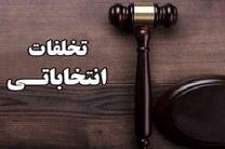رصد تحرکات غیرقانونی در فضای مجازی مورد اهتمام دستگاه قضایی هرمزگان