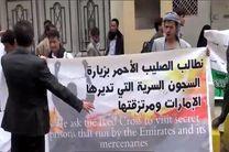 امارات ۱۸ زندان مخفی در جنوب یمن دارد