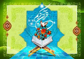 رقابت بیش از 800 نفر در چهلمین دوره مسابقات سراسری قرآن کریم شهرستان لنجان