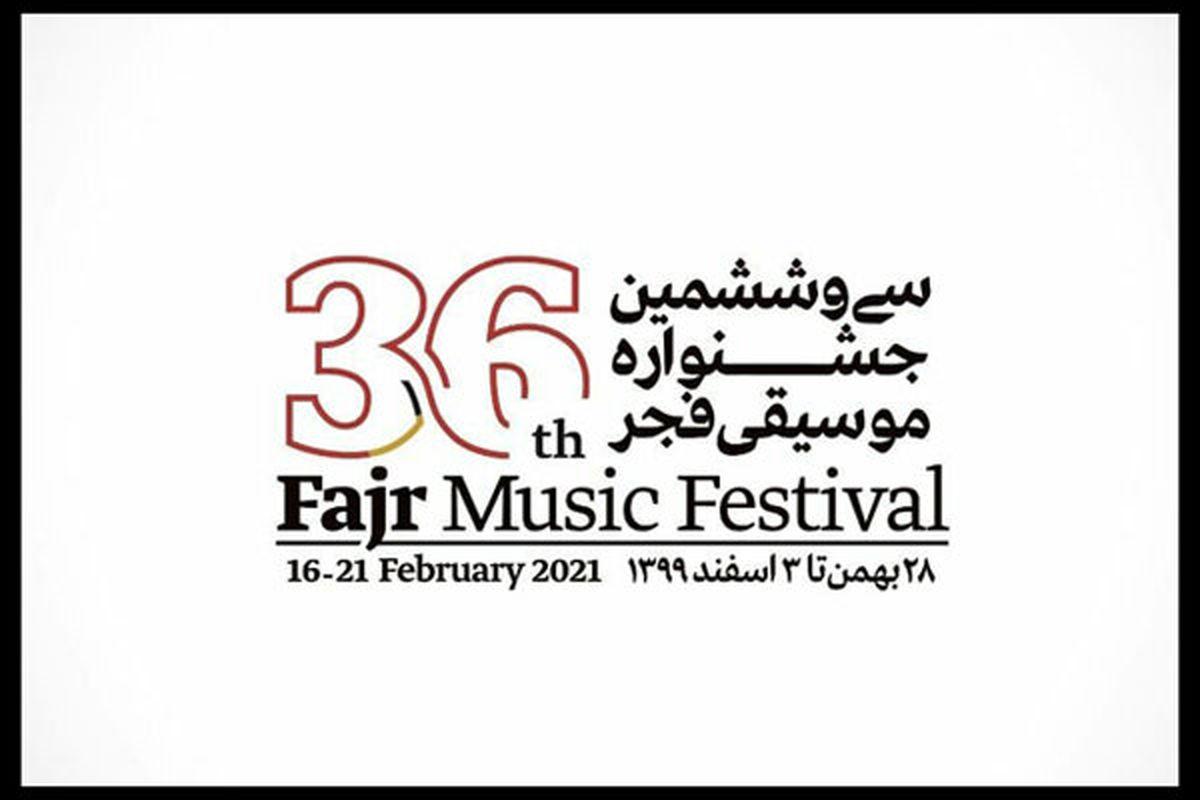 جشنواره موسیقی فجر فردا در تالار وحدت تمام می شود