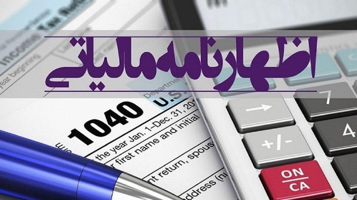 مهلت تسلیم اظهارنامه مالیاتی سال ۱۴۰۰ فردا به پایان می رسد
