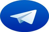اختلال در دسترسی به تلگرام در سراسر جهان