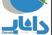 همایش طرح داناب  در اصفهان برگزار شد
