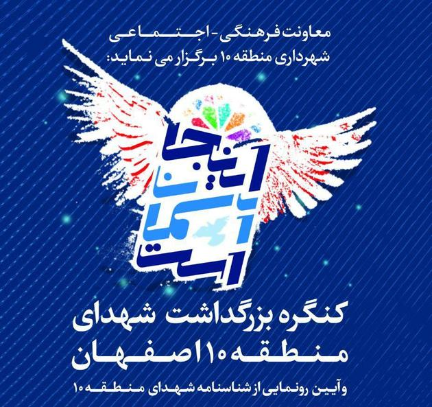 برگزاری اولین کنگره بزرگداشت شهدای منطقه 10 اصفهان