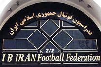 زمان برگزاری مجمع فوق العاده فدراسیون فوتبال اعلام شد