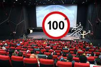 استقبال گسترده سینماگران خارجی از جشنواره 100