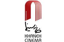 نمایش رایگان ۵ فیلم کوتاه در خانه سینما