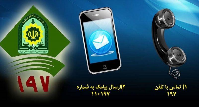 ارتباط مستقیم فرمانده انتظامی استان گیلان با شهروندان در سامانه (197)