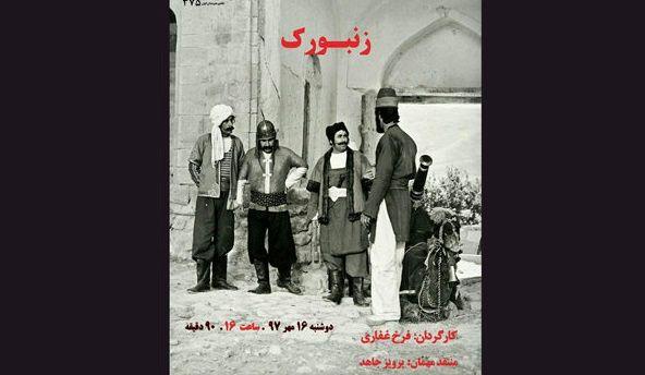 نمایش بهترین فیلمهای بزرگان سینمای ایران در خانه هنرمندان