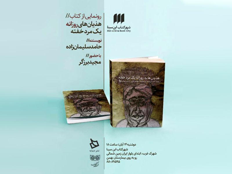 رونمایی کتاب هذیان های روزانه یک مرد خفته با حضور مجید برزگر