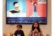 برپایی غرفه متفاوت بیمه سامان در نمایشگاه دنیای اسباب بازی