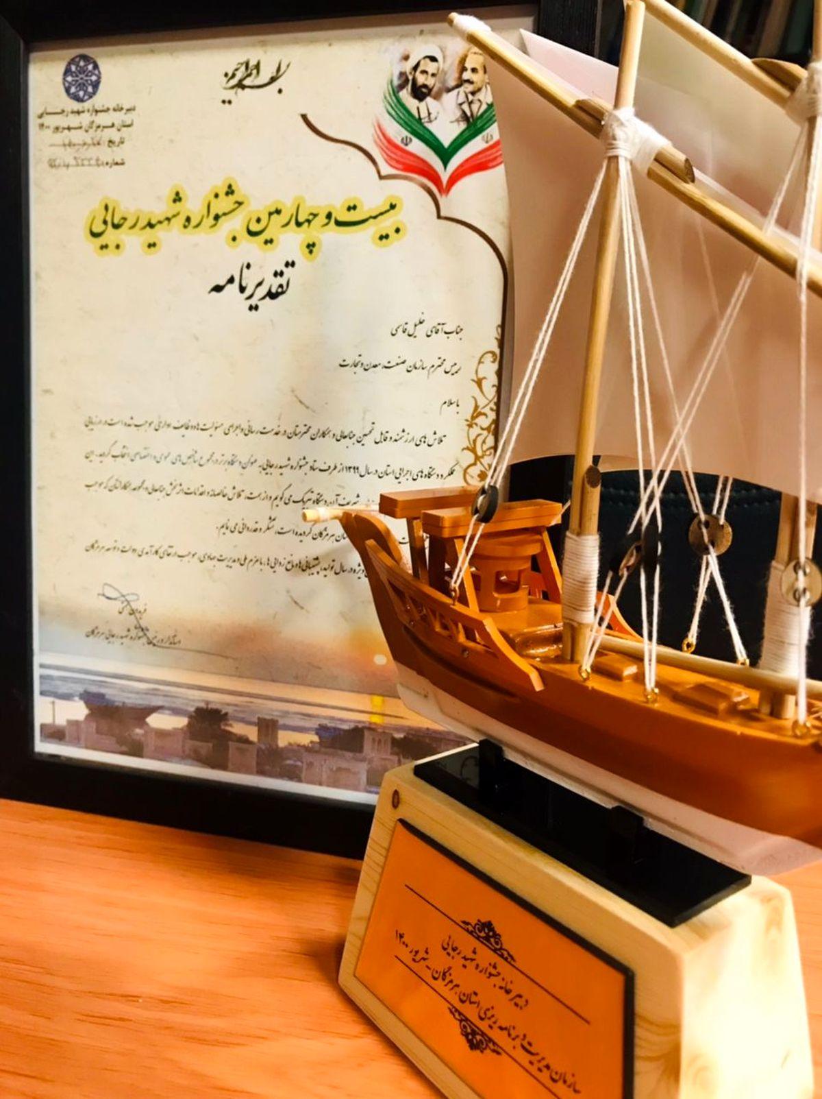 کسب رتبه نخست سازمان صنعت، معدن و تجارت هرمزگان در جشنواره شهید رجایی
