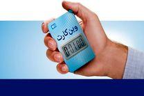 برندگان قرعه کشی شهریور ماه وین کارت بانک سامان اعلام شدند