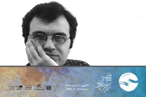 آیین اختتامیه با کارگردانی کیومرث مرادی
